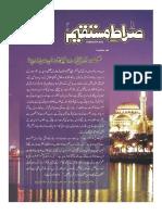 Siratemustaqeem Urdu February Issue 2018