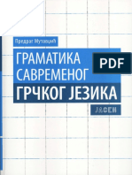 227409233-Gramatika-savremenog-grčkog-jezika-Predrag-Mutavdžić.pdf