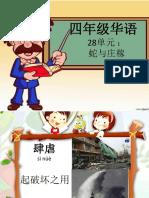 四年级 华语28单元