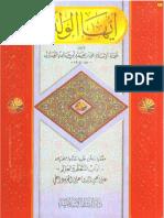 Ayyuhal Walad in Arabic by Imam Muhammad Abu Hamid Al-Ghazali RA