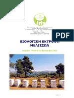 biologiki_melissokomia