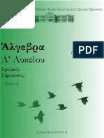 Σχολικές σημειώσεις Άλγεβρας Α΄ Λυκείου - ΨΗΦΙΑΚΟ ΣΧΟΛΕΙΟ