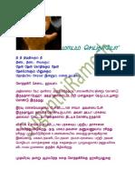 Su.Ra.Maayam seithayo.pdf