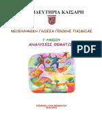 analyseis_thematwn