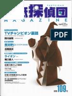 Tanteidan Magazine 109.pdf