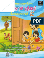 370304878 คู มือ หนังสือเรียนสสวท พื นฐานวิทยาศาสตร ป 5 PDF