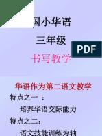 BCSK_Y3_a.pptx