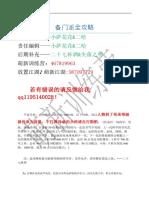全新门派攻略5.0版(增加残页,大量修改老旧攻略!)(1)(1)