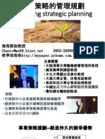 #行銷策略的管理規劃-驚喜有限公司107.03.26-#市集繁星計畫--詹翔霖副教授