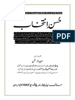 Husn-e-Intikhab (Updated March 2015)