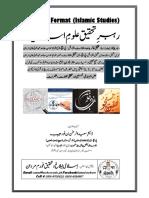 رہبرتحقیق علوم اسلامیہ ۔۔ جنوری۲۰۱۶ء