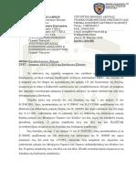 4706 ΕΙΣΦΟΡΕΣ ΕΜΘ_signed