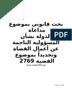 بحث قانوني بموضوع مداعاة الدولة بشأن المسؤولية الناجمة عن أعمال القضاة- لبنان