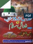 Fadhail'e Durood'O Salam [Urdu]