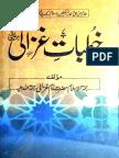 Khutbaat al-Ghazali [Urdu]