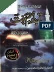 Tajdar'e Khatm'e Nabuwwat (Alehe Salat-O-Salam) [Urdu]