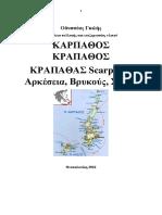 Οδυσσέας Γκιλής. ΚΑΡΠΑΘΟΣ-Κραπαθος-Carpathos. Θεσσαλονίκη 2016