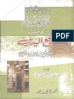 Noorul Ainain Fee Masla Rafa Ul Yadain pdf by muhadith haafiz zubair ali zai