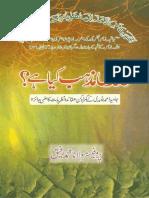 Ghamidi Mazhab Kia HayPr.rafiq pdf