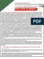 Hindi P15 Saheh MUSLIM k Muqaddamah