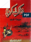 Khak'e Kerbala [Urdu]