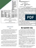 Ενοριακό φυλλάδιο ΚΥΡΙΕ ΙΗΣΟΥ ΧΡΙΣΤΕ ΕΛΕΗΣΟΝ ΜΕ τεύχος 96. Απρίλιος 2018.pdf