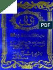 Ummi Wali [Urdu]