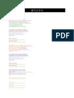 BTS Fire.pdf