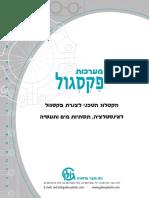 Golan_Pexgol_Technical_Catalog.pdf