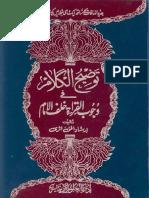 Tozeehul Kalam Fee Wujoobul Qirat Khalful Imam