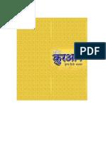 Punjabi Bible Pdf