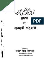 Namaz Da Gurmukhi Anuvaad (Punjabi)