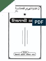 Islami Namaz in Punjabi