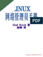 Linux网络管理员手册
