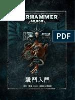 Warhammer 40000 Zh Mn
