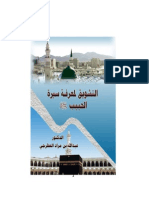 الدكتور / عبدالله مراد العطرجي  ـــ  كتاب التشويق لمعرفة سيرة الحبيب صلى الله عليه وسلم