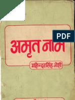 Hindi Book-Amrit Nam by Radha Swami Satsang Vyas.pdf