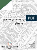 1_PDFsam_paper 1 History Hand Written