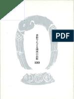Preview Kansai100