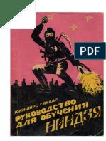 Юкиширо Санада - Руководство для обучения ниндзя - 1992.pdf