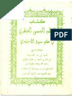 نظم العبقري.pdf