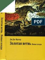 Фрэзер Дж. Дж. Золотая Ветвь. Новые Плоды (Философские Технологии). 2014