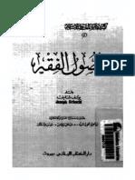 يوسف شاخت - أصول الفقه.pdf