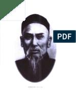 嫡传杨式太极拳教练法(傅钟文) Fu Zhong Wen