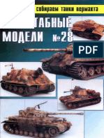 Masshtabnyje Modeli 028