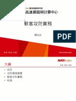駭客攻防實務.pdf