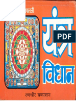 Yantra Vidhan - Yogiraj Yashpal