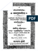 Hindi Book Avadhut.gita.of.lord.Dattatreya.with.Paramananda.bhasa.tika
