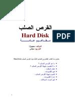 Hard_Disk.pdf