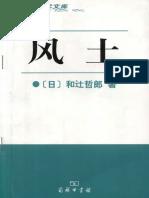 和辻哲郎-风土-日本学术文库-2006